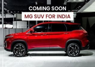 अप्रैल 2019 में एमजी मोटर्स उठाएगी अपनी पहली कार से पर्दा, जीप कंपास और टाटा हैरियर से होगा मुकाबला