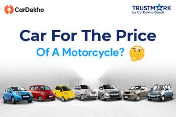 मोटरसाइकिल की कीमत पर मिल रही हैं ये सेकंड हैंड कारें, देखिए पूरी लिस्ट